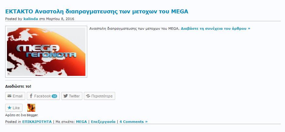 megascreen-21.02.37[08.03.2016]