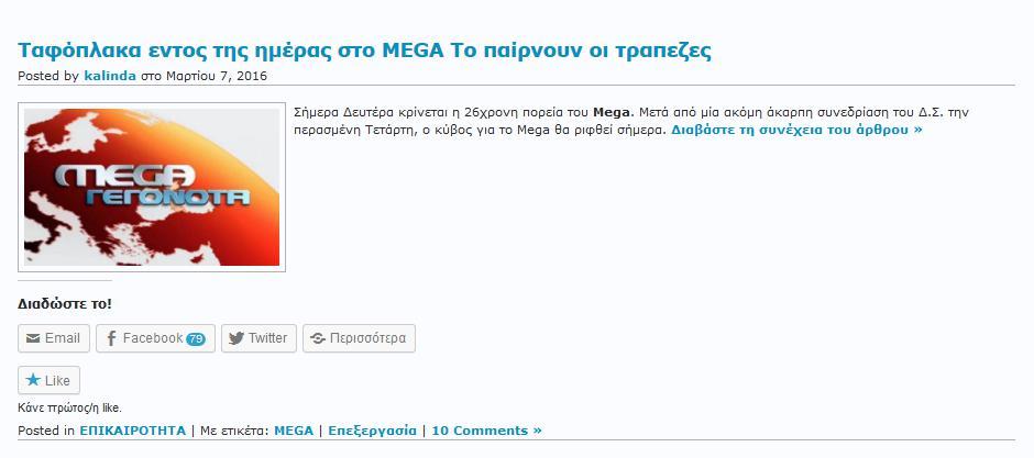 megascreen-21.07.15[08.03.2016]