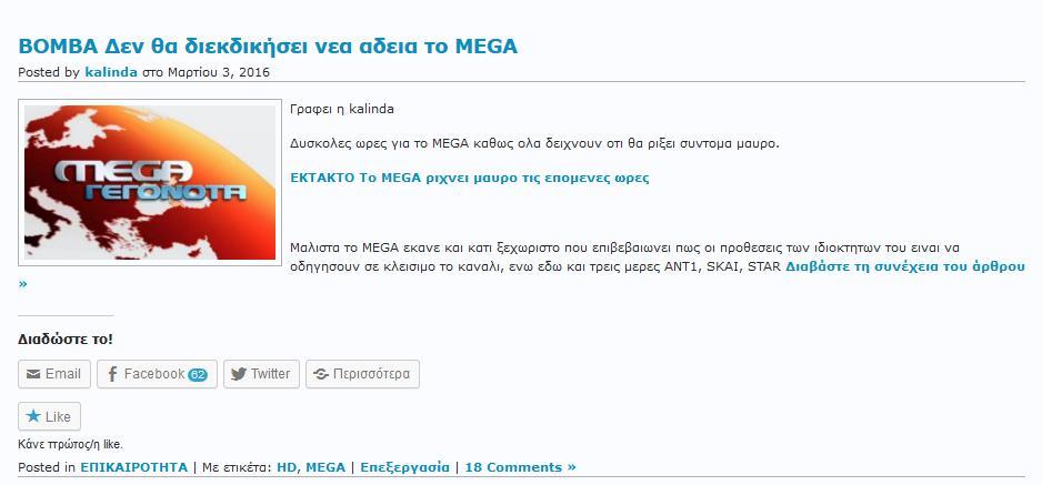 megascreen-21.15.38[08.03.2016]