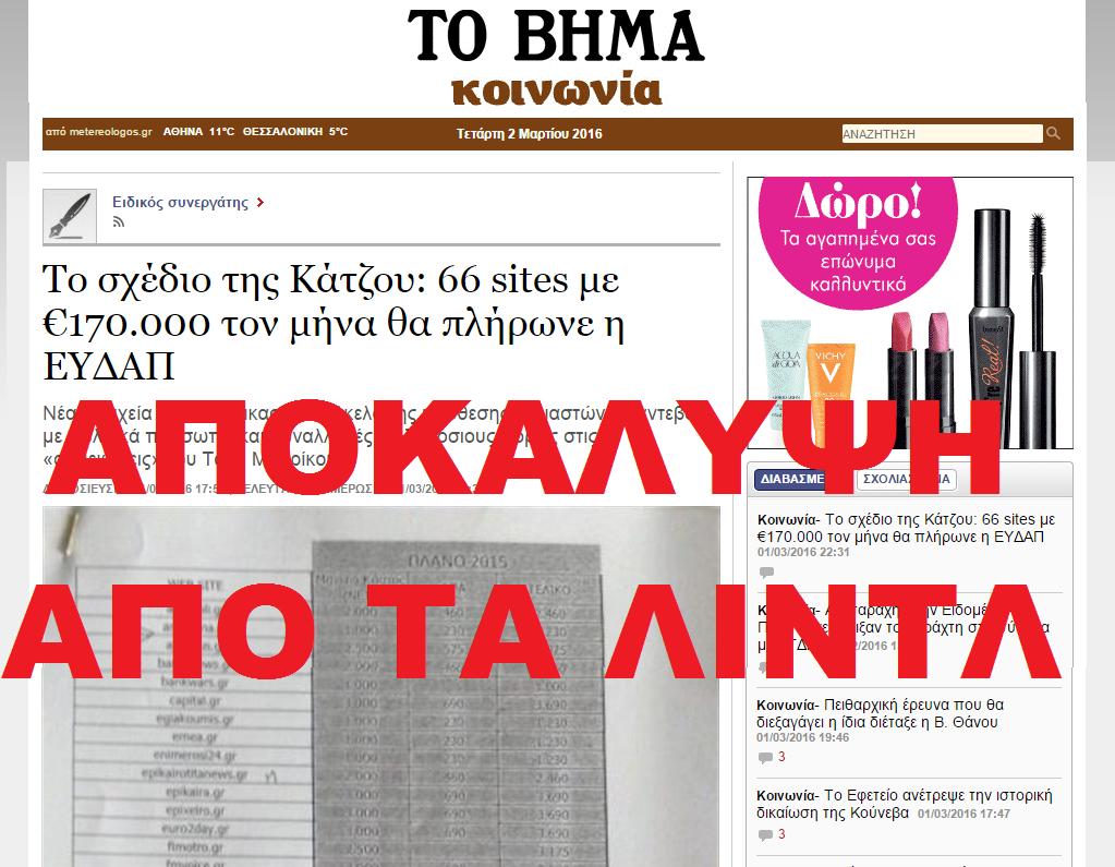 screencapture-www-tovima-gr-society-article-1456902256089