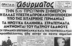 6 ΑΠΡΙΛΙΟΥ 1941 (1)