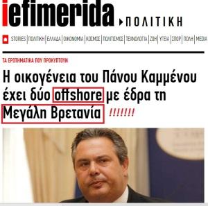 ΚΑΜΜΕΝΟΣ IEFIMERIDA OFFSHORE ΒΡΕΤΑΝΙΑ