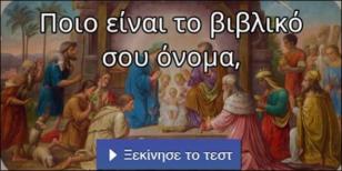 ΠΟΙΟ ΕΙΝΑ ΤΟ ΒΙΒΛΙΚΟ ΣΟΥ ΟΝΟΜΑ