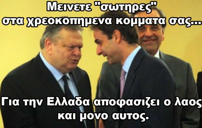 venizelos-mitsotakis-samaras-aftodioikisi-630x400