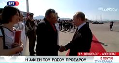 panos-kammenos-vladimir-putin-tsipras- (1)