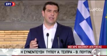 tsipras-putin