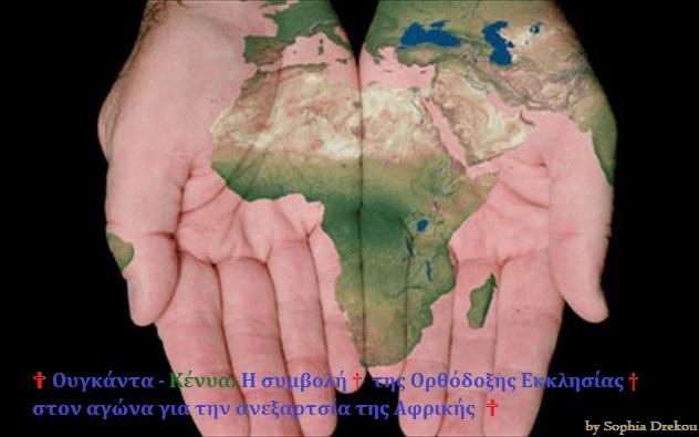 africa-kenya-orthodox-church25c225abs-drekou25c225bbaenai-epanastasi
