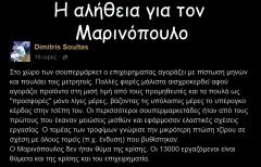marinopoulos1