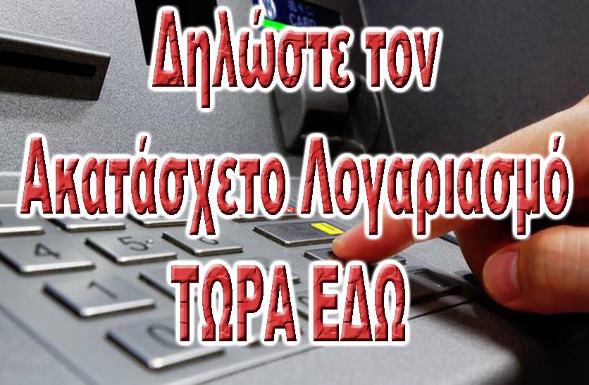 akatasxeto logariasmou ακατασχετο λογαριασμου ακατασχετος λογαριασμος πως θα σωσω τα λεφτα απο κατασχεση