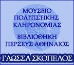 ΜΟΥΣΕΙΟ ΣΚΟΠΕΛΟΣ