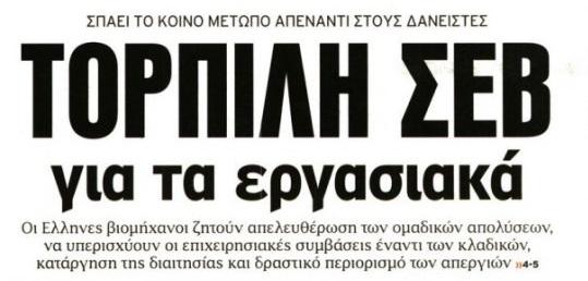 ΤΑ-ΠΡΩΤΙΣΕΛΙΔΑ-frontpages.gr (8)