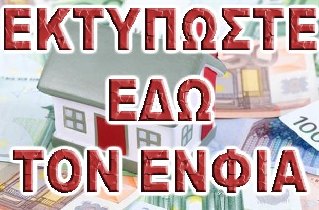 ΕΝΦΙΑ #ENFIA ΕΝΙΑΙΟΣ ΦΟΡΟΣ ΑΚΙΝΗΤΩΝ ΠΡΙΝΤ PRINT ΕΚΤΥΠΩΣΗ EPKTYPVSH