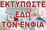 емжиа #ENFIA емиаиос жояос айимгтым пяимт PRINT ейтупысг EPKTYPVSH