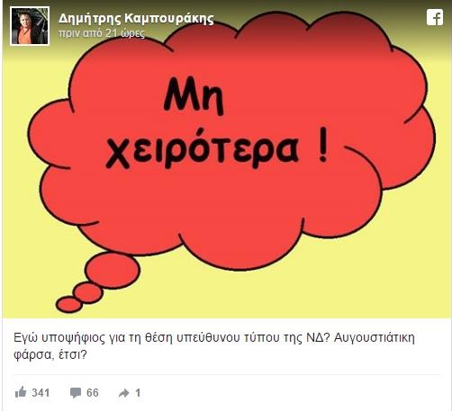 kabourakis_facebook