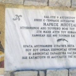 MARKOS-MPOTSARIS-1