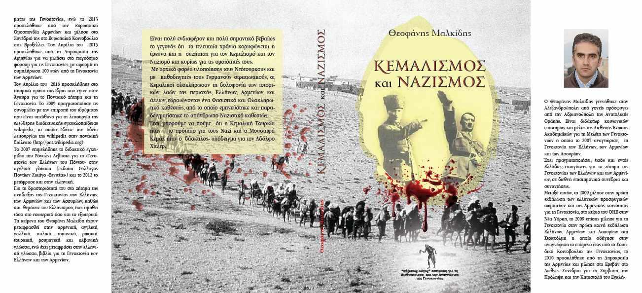 Αποτέλεσμα εικόνας για κεμαλισμός και ναζισμός