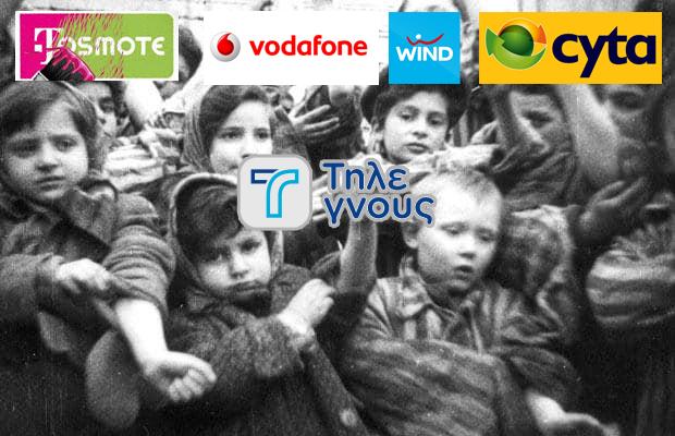 ΤΗΛΕΓΝΟΥΣ,COSMOTE,DEUTSCHE TELEKOM,WIND,CYTA,http://www.telegnous.gr/,telegnous.gr