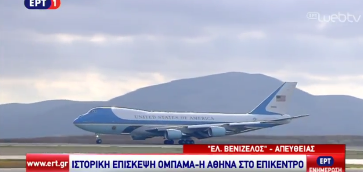 airforce1-athens