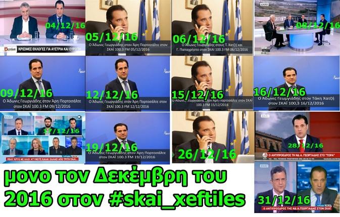 adonis_skai