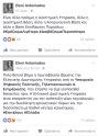 eleni-antoniadou-fb_posts-1