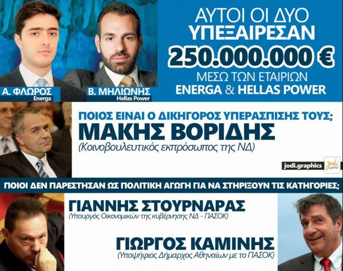 energa-hellas-power-1024x810__article