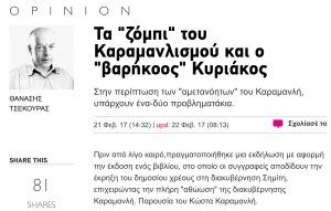 ΤΣΕΚΟΥΡΑΣ ΚΑΡΑΜΑΝΛΗΣ
