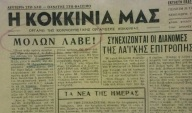 kokkinia-1944-a