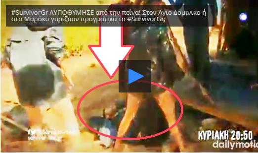 #SurvivorGR ΛΙΠΟΘΥΜΗΣΕ από την ΠΕΙΝΑ παίκτη του Σαρβαϊβορ!!!!