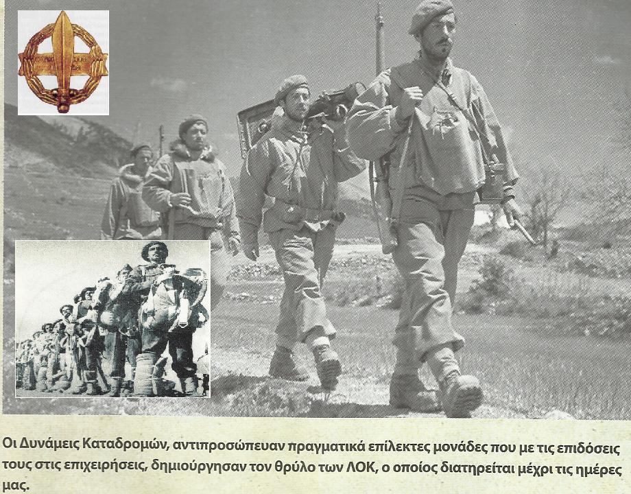 ΙΕΡΟΣ-ΛΟΧΟΣ