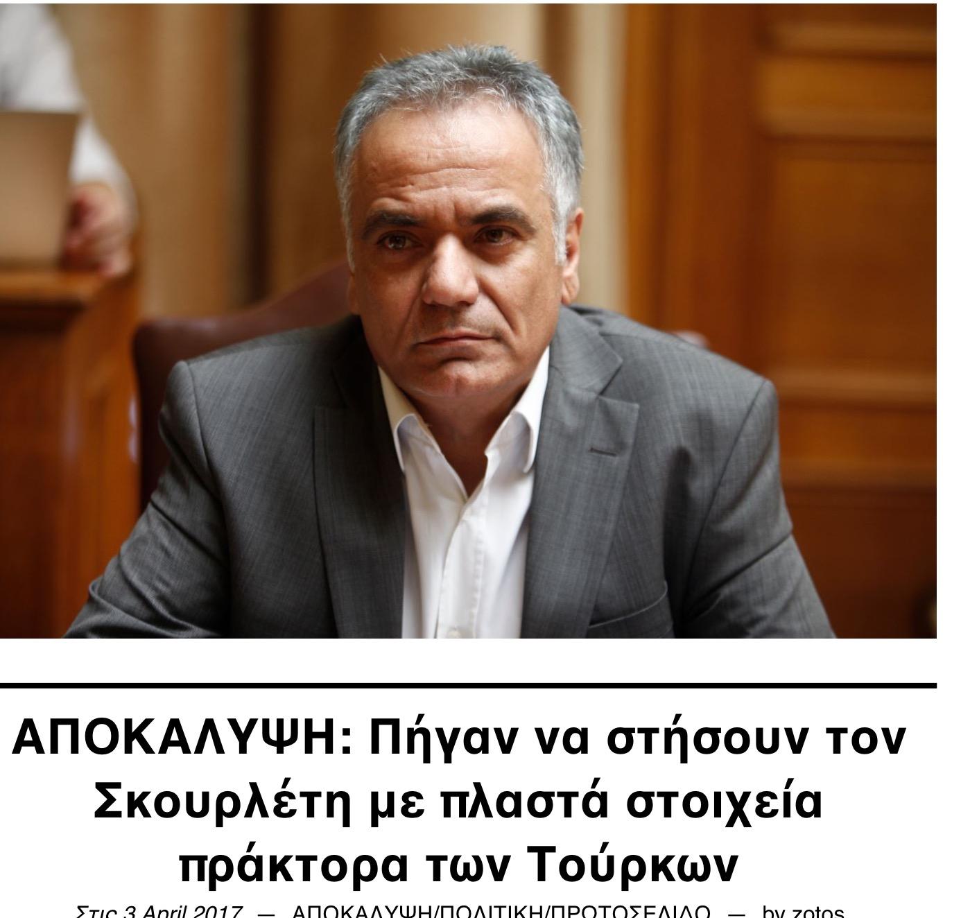 ΣΚΟΥΡΛΕΤΗΣ