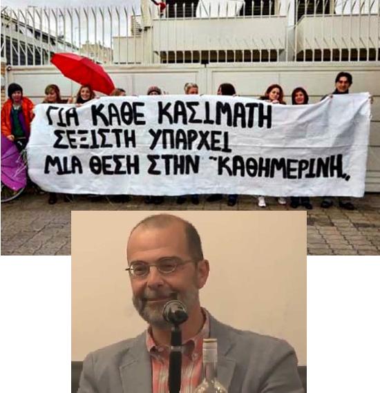 ΚΑΣΙΜΑΤΗΣ