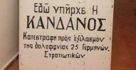 ΚΑΝΔΑΝΟΣ