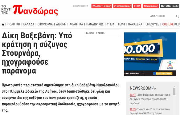 screencapture-koutipandoras-gr-article-dikh-baebanh-hxografoyse-paranoma-h-syzygos-stoyrnara-zhteitai-h-syllhpsh-ths-1498119721671