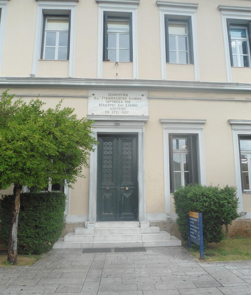 2.Η κεντρική είσοδος του Αρεταίειου. Στην επιγραφή Χειρουργική και Γυναικολογική κλινική ιδρυθείσα υπό Θεοδώρου και Ελένης Αρεταίου εν έτει 1897.