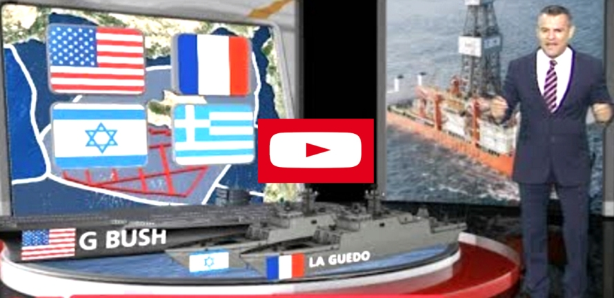 Αεροπλανοφόρο των ΗΠΑ, Γαλλικές Φρεγάτες και Ισραήλ για την προστασία του γεωτρύπανου στην Κύπρο