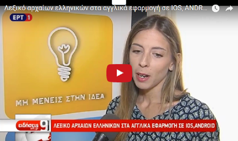 ΑΠΙΣΤΕΥΤΟ ΕΛΛΗΝΙΚΟ APP! Λεξικό αρχαίων ελληνικών στα αγγλικά εφαρμογή σε IOS, ANDROID (ΒΙΝΤΕΟ)