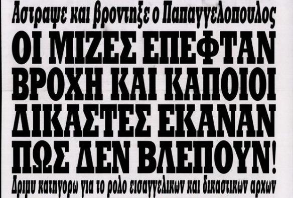 ΜΙΖΕΣ