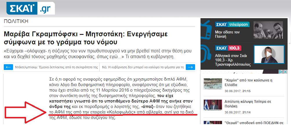 screencapture-skai-gr-news-politics-article-338248-mareva-grabofski-mitsotaki-energisame-sumfona-me-to-gramma-tou-nomou-1498912750183