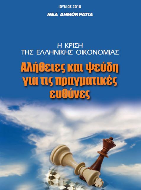 alitheies-psemata-ellhnikh-oikonomia-kyvernhsh-karamanlh