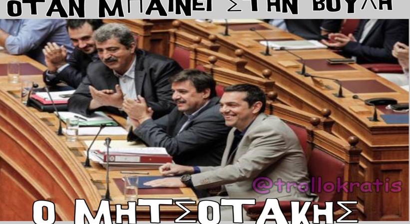 Οταν Μπαίνει ο Μητσοτάκης στην Βουλη