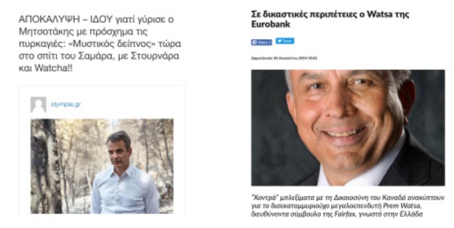 Μητσοτακης-Στουρναρας με τον Watsa…Αφού είχε μπλεξίματα σε χρηματιστηριακό σκάνδαλο, είναι ιδανικός για τον Κυριάκο