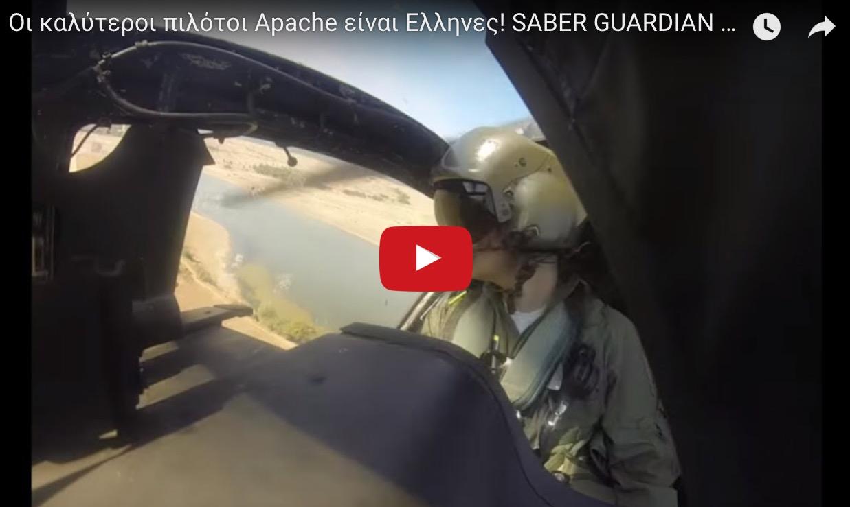Οι καλύτεροι πιλότοι των ΑΠΑΤΣΙ είναι Ελληνες!