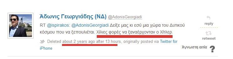 """Γεωργιάδης: Εγώ υπέρ του Χίλιερ δεν έχω υπάρχει ποτέ"""". Ορθόν, μόνον υπέρ του Χίτλερ έχεις υπάρξει."""
