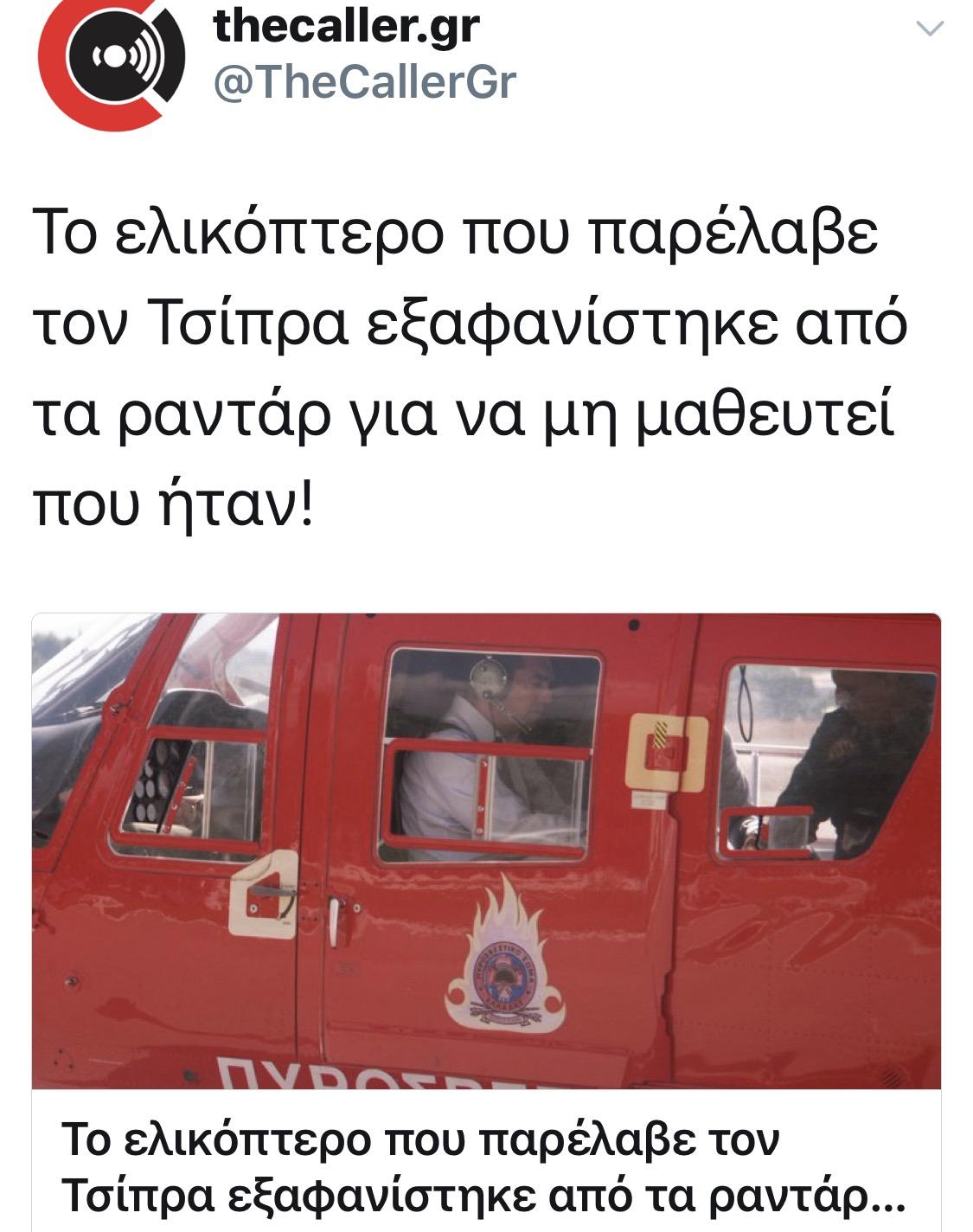 ΑΠΟΚΑΛΥΨΗ Με τεχνολογια που του δώρισε η ομάδα Ε κυβερνά ο Τσιπρας!