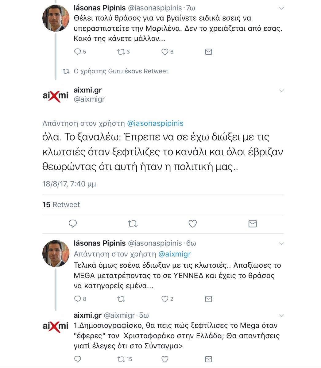 """Διευθυντής ενημέρωσης του Mega σε γνωστό δημοσιογράφο """"Έπρεπε να σε έχω διώξει με τις κλωτσιές όταν ξεφτίλιζες το κανάλι"""""""