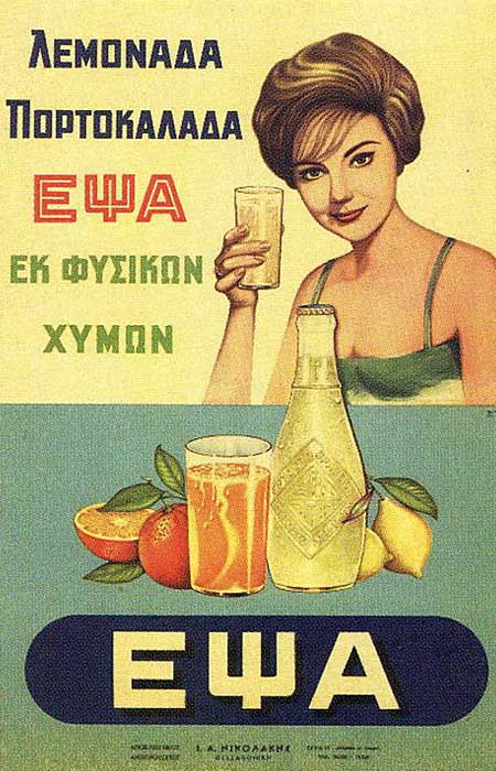 Παλιές διαφημίσεις 20 νοσταλγικές αφίσες που θα σας ταξιδέψουν σε άλλες εποχές