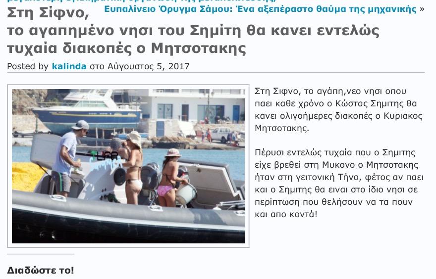 Διπλή επιβεβαίωση του olympia για το ταξίδι Μητσοτακη στη Σιφνο