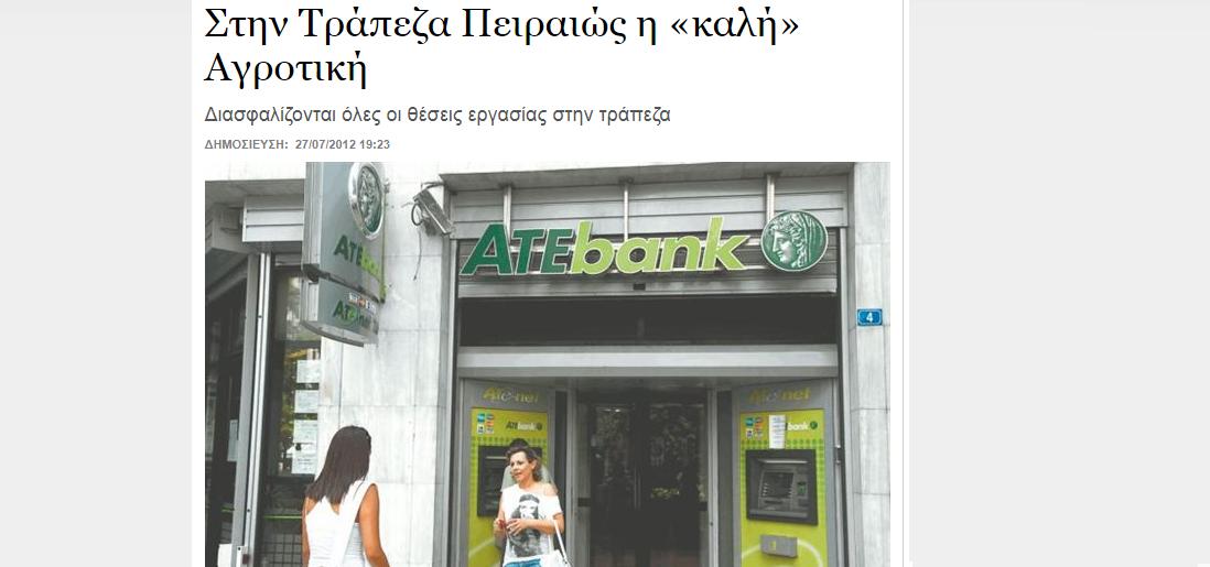 ΑΓΡΟΤΙΚΗ-ΤΡΑΠΕΖΑ