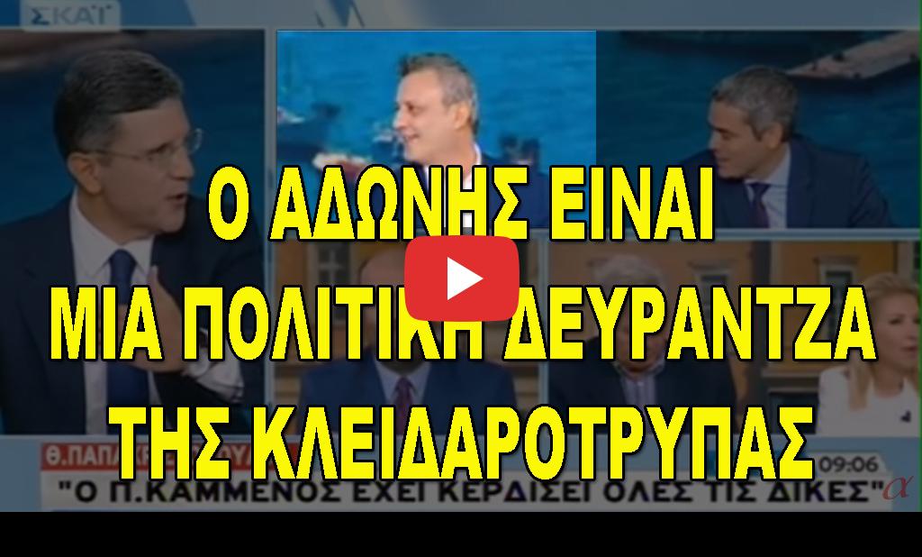 ΒΕΤΤΑΣ-ΚΑΜΜΕΝΟΣ-ΑΔΩΝΙΣ-ΠΟΛΙΤΙΚΗ-ΔΕΥΤΕΡΑΝΤΖΑ