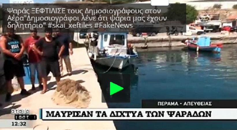 """ΕΥΓΕ! Ψαράς που ΞΕΜΠΡΟΣΤΙΑΣΕ τους Δημοσιογράφους στον ΣΚΑΙ ! """"Γιατί λέτε ότι τα ψάρια μας έχουν δηλητήριο;"""""""